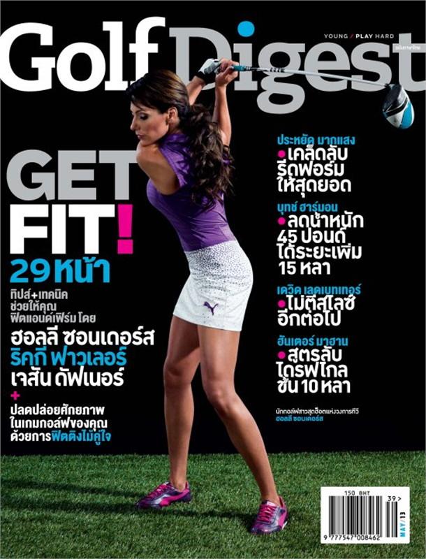 Golf Digest - ฉ. พฤษภาคม 2556