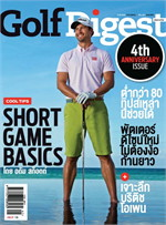 Golf Digest - ฉ. กรกฏาคม 2556