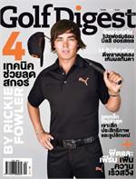 Golf Digest - ฉ. ตุลาคม 2556