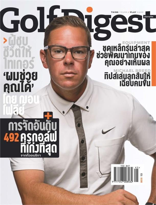 Golf Digest - ฉ. พฤศจิกายน 2556