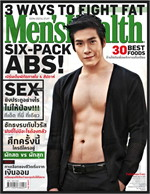 Men's Health - ฉ. กรกฏาคม 2556
