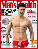 Men's Health - ฉ. ตุลาคม 2556