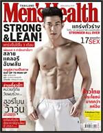 Men's Health - ฉ. พฤศจิกายน 2556