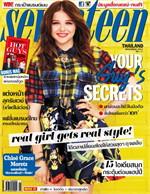 seventeen - ฉ. พฤศจิกายน 2556