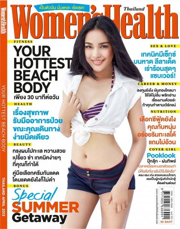 Women's Health - ฉ. เมษายน 2556