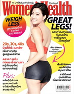 Women's Health - ฉ. มิถุนายน 2556