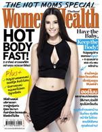 Women's Health - ฉ. สิงหาคม 2556