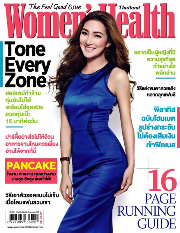 Women's Health - ฉ. ธันวาคม 2556