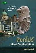สิงคโปร์เสือธุรกิจแห่งอาเซียน