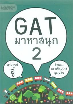 GAT มาหาสนุก 2