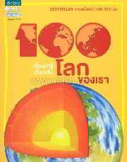 100 เรื่องน่ารู้เกี่ยวกับโลกของเรา (ปกใหม่)