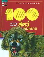 100 เรื่องน่ารู้เกี่ยวกับสัตว์อันตราย (ปกใหม่)