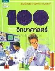 100 เรื่องน่ารู้เกี่ยวกับวิทยาศาสตร์ (ปกใหม่)