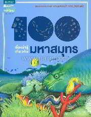 100 เรื่องน่ารู้เกี่ยวกับมหาสมุทร (ปกใหม่)