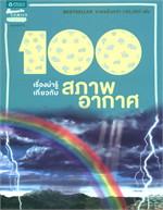 100 เรื่องน่ารู้เกี่ยวกับสภาพอากาศ (ปกใหม่)