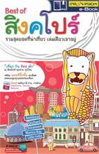 Best of สิงคโปร์ + แผนที่