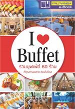 I Love Buffet รวมบุฟเฟ่ต์ 60 ร้าน