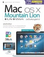 Mac os x Mountain Lion+iLife+iWork