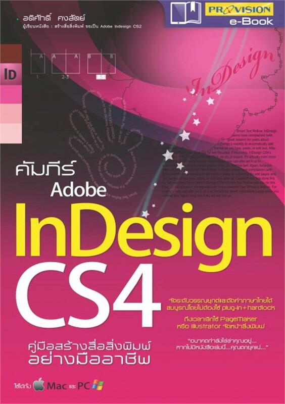คัมภีร์ InDesign CS4 คู่มือสร้างสื่อสิ่ง