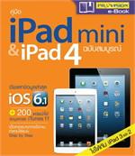 คู่มือ iPad mini&iPad 4 ฉบับสมบูรณ์