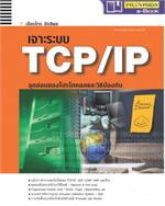เจาะระบบ TCP/IP