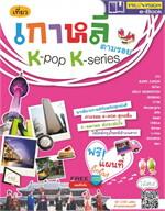 เที่ยวเกาหลีตามรอย K-Pop K-Series