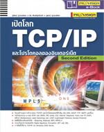 เปิดโลกTCP/IP และโปรโตคอลของอินเตอร์เน็ต
