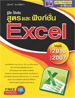 รู้ลึกใช้จริงสูตรและฟังก์ชั่น Excel