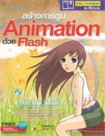 สร้างการ์ตูน Animation ด้วย Flash+CD