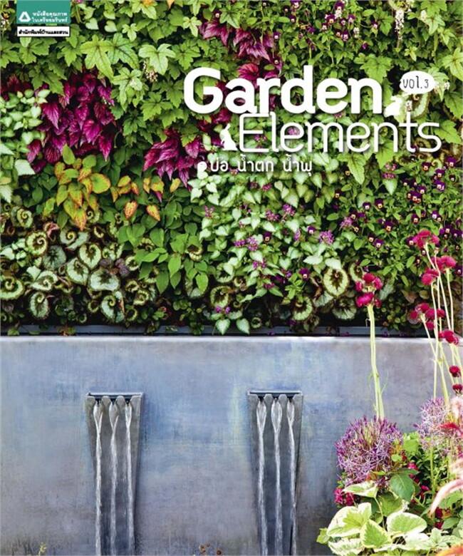 Garden Element Vol.3