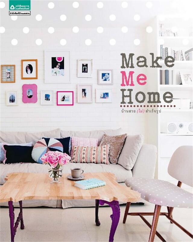 Make me home