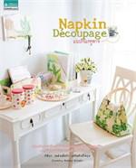 Napkin Decoupage
