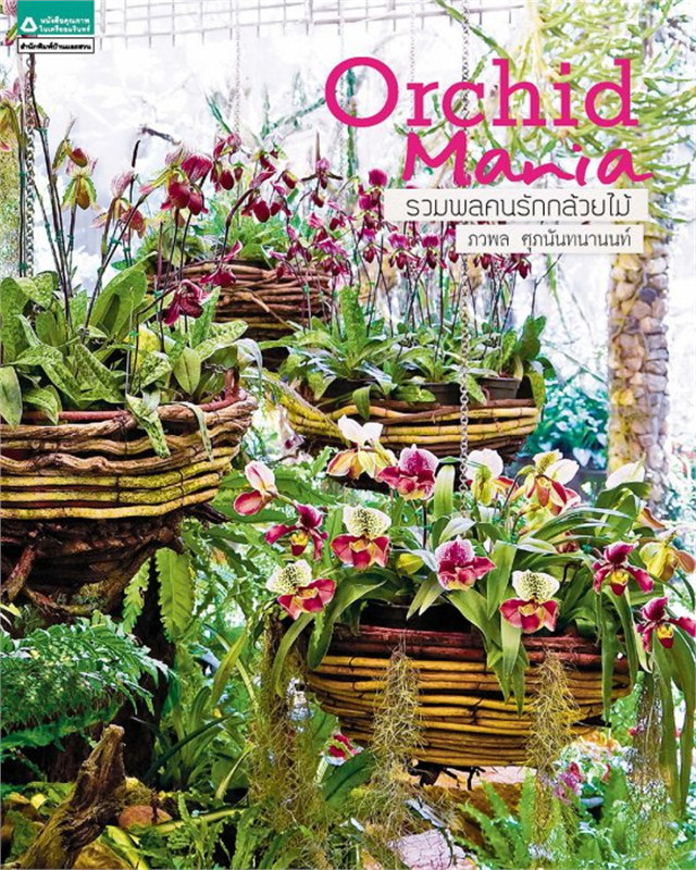 Orchid Mania