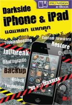 Darkside iPhone & iPad แฉแหลกแหกคุก