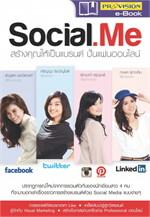 Social.Me สร้างคุณให้เป็นแบรนด์ ปั้นแฟน