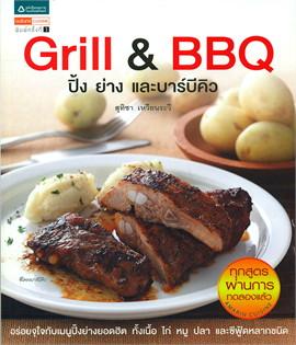 Grill & BBQ ปิ้ง ย่าง และบาร์บีคิว