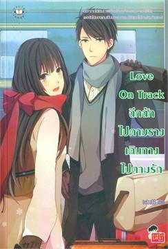 Love on Track ฉึกฉักไปตามราง เดินทางไปตามรัก