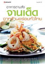 อาหารตามสั่งจานเด็ดจากร้านอร่อยทั่วไทย