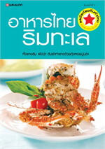 อาหารไทยริมทะเล