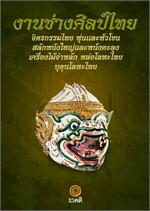 งานช่างศิลป์ไทย : จิตรกรรมไทย