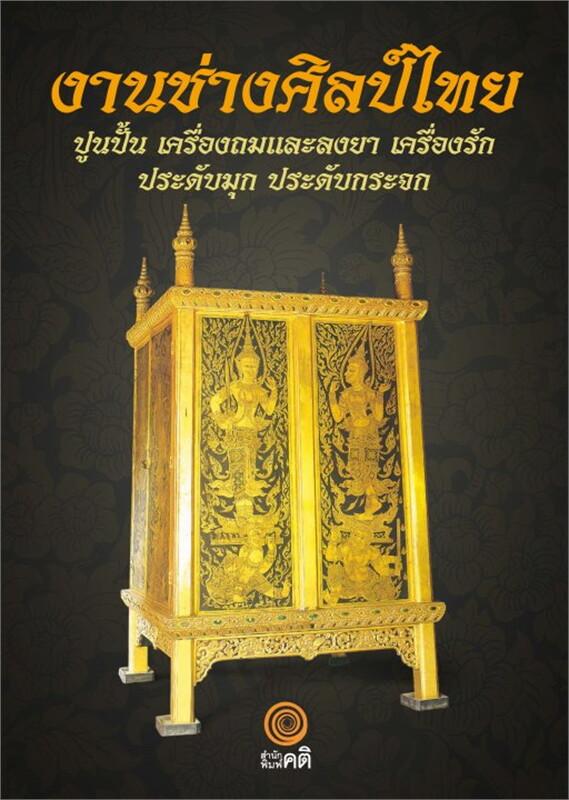 งานช่างศิลป์ไทย:ปูนปั้นเครื่องถมและลงยา