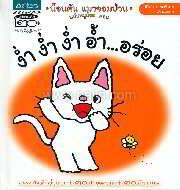 น็อนตัน แมวจอมป่วน ฉบับหนูน้อย ตอนง่ำ ง่ำ ง่ำ อ้ำ...อร่อย