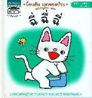 น็อนตัน แมวจอมป่วน ฉบับหนูน้อย ตอนฉี่ ฉี่ ฉี่