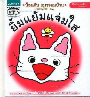 น็อนตัน แมวจอมป่วน ฉบับหนูน้อย ตอนยิ้มแย้มแจ่มใส