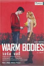 วอร์ม บอดี้ Warm Bodies
