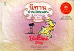 นิทานอ่านก่อนนอน อิงคำสอนจากสุภาษิตไทย