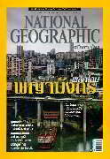 NATIONAL GEOGRAPHIC ฉ.140 (มี.ค.56)