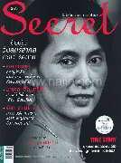 Secret ฉ.113 (อองซานซูจี)
