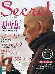 Secret ฉ.114 (ท่านติช นัท ฮันห์)
