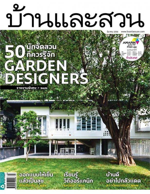 บ้านและสวน ฉ.439 (มี.ค.56)